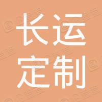 江苏长运定制客运服务太仓有限公司