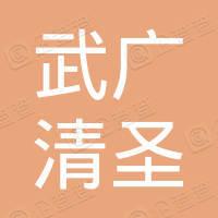 深圳市武广清圣健康管理有限公司