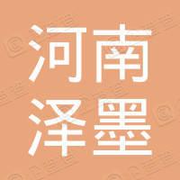 河南泽墨装饰工程有限公司