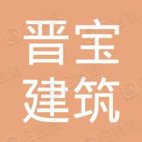 商丘晋宝建筑劳务有限公司