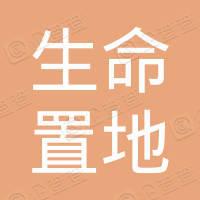 深圳市生命置地发展有限公司
