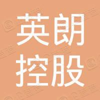 广东英朗控股有限公司