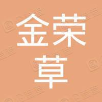 北京金荣草科技有限公司