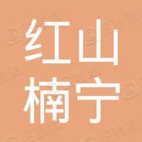 郑州红山楠宁生物科技有限公司