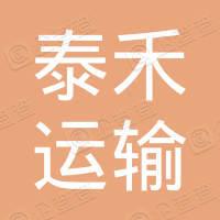 广西钦州泰禾运输集团有限责任公司