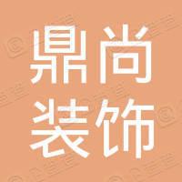 济源市鼎尚装饰工程有限公司