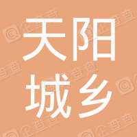 辽宁天阳城乡供电管理有限公司