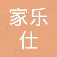 广东家乐仕电器有限公司