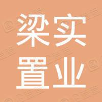 安徽梁实置业有限公司