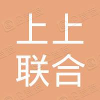 上上联合地产(郑州)有限公司