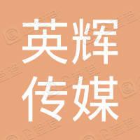 淮滨县英辉传媒有限公司