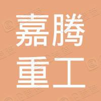 浙江嘉腾重工机械有限公司