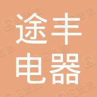 郑州途丰电器有限公司