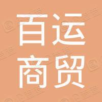台前县百运商贸有限公司