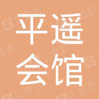 山西平遥会馆餐饮文化有限公司