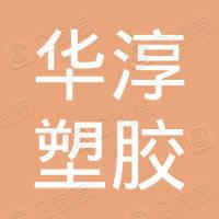 南京华淳塑胶色母有限公司