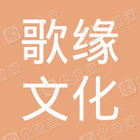 河南省歌缘文化传播有限公司