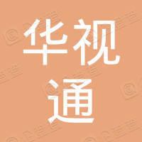 河南华视通电子科技有限公司