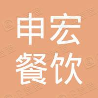 河南申宏餐饮文化有限公司