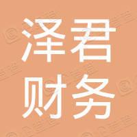 郑州泽君财务咨询有限公司