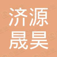 济源市晟昊建筑装饰工程有限公司