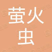 郑州市萤火虫计算机技术有限公司