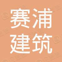 商丘赛浦建筑劳务有限公司
