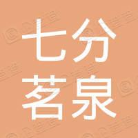 七分茗泉(北京)水业有限公司