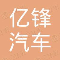 海南亿锋汽车租赁有限公司