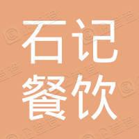 河南石记餐饮管理有限公司