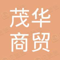濮阳市茂华商贸有限公司
