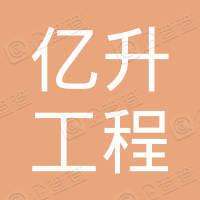 河南亿升工程咨询有限公司