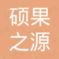 郑州硕果之源农业科技有限公司
