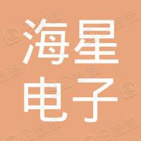 郑州海星电子有限公司