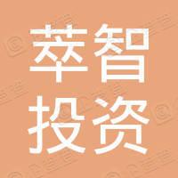 北京萃智投资中心(有限合伙)
