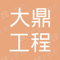 河南省大鼎工程管理咨询有限公司