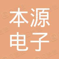 河南本源电子科技有限公司
