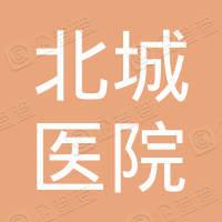 济南重汽医院有限公司
