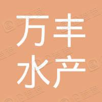 溧阳市万丰水产专业合作社