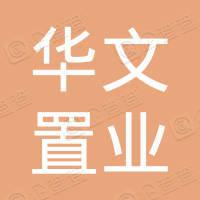 河南华文置业有限公司