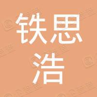 河南铁思浩电子科技有限公司