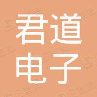 郑州君道电子科技有限公司