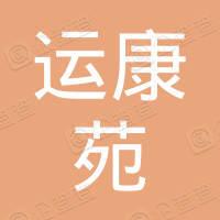 河南运康苑贸易有限公司