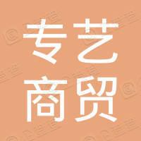 河南省专艺商贸有限公司