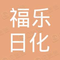 郑州福乐日化有限公司