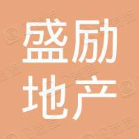 郑州盛励房地产咨询有限公司
