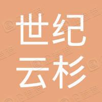 世纪云杉(成都)航空服务有限公司