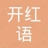 郑州开红语商贸有限公司