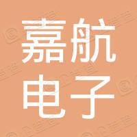 河南嘉航电子商务有限公司