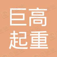 濱州市巨高起重工程有限公司